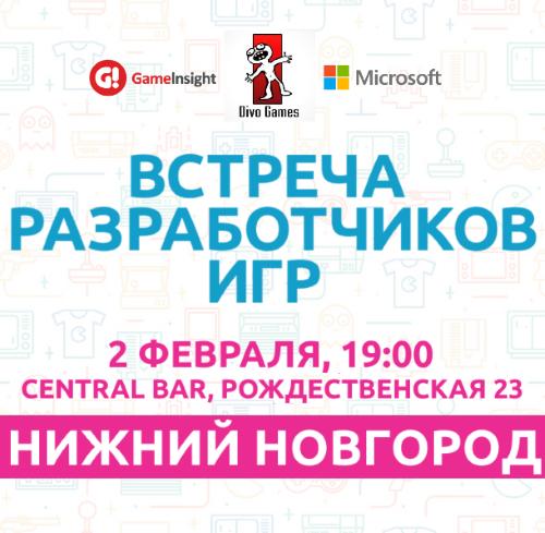 Вторая встреча разработчиков игр в Нижнем Новгороде