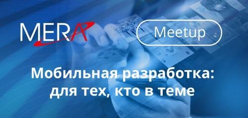 MERA meetup «Virtual Reality (VR): игра на Unity за час»