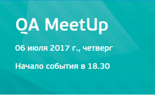 Mail.Ru Group QA MeetUp в Нижнем Новгороде.