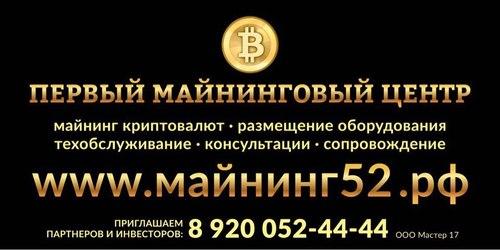 """Бесплатный семинар на тему: """"Криптовалюта и способы ее добычи"""""""