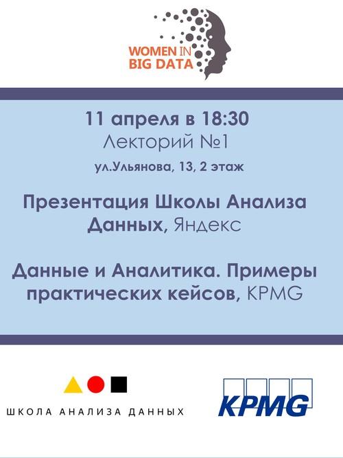 Встреча российского сообщества Women in Big Data