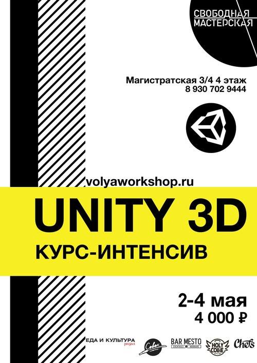 Курс-интенсив UNITY 3D