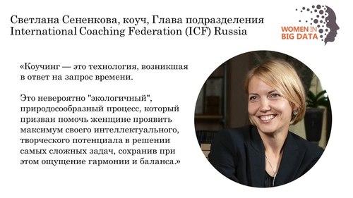 Встреча российского сообществе Women in Big Data. Коучинг. Дизайн Нового Мышления