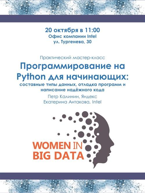"""Встреча российского сообщества Women in Big Data: Практический мастер-класс """"Программирование на Python: составные типы данных, отладка программ и написание надёжного кода"""""""