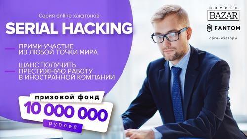 CryptoBazar Serial Hacking