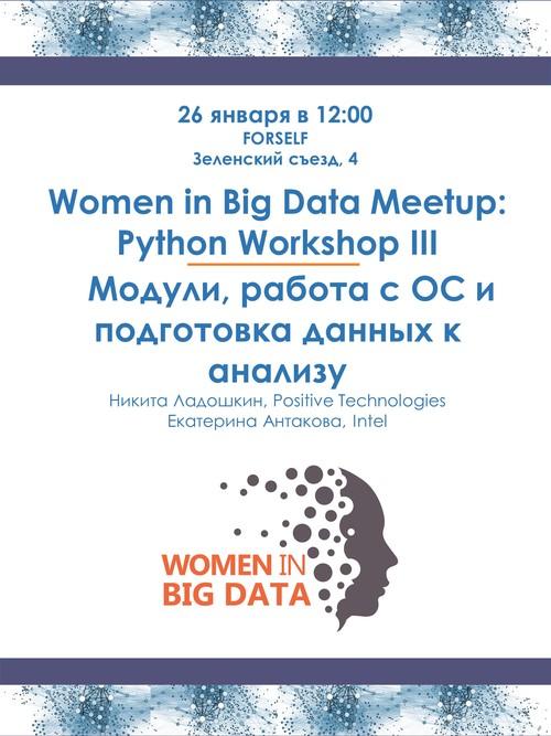 Women in Big Data Meetup: Python Workshop III   Модули, работа с ОС и подготовка данных к анализу