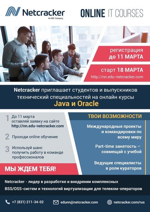 Online курсы Java и Oracle от NetCracker