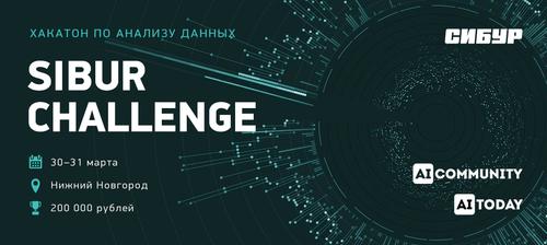 """Хакатон по анализу данных """"Sibur Challenge"""""""