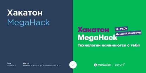 //MegaHack// Нижний Новгород