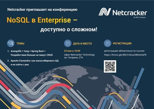 NoSQL в Enterprise