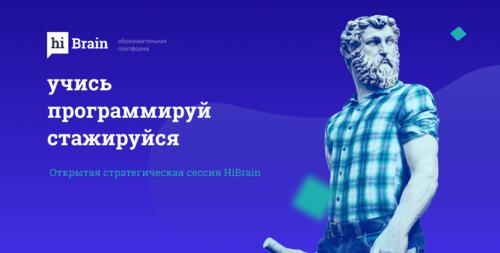 Стратегическая сессия образовательной платформы HiBrain