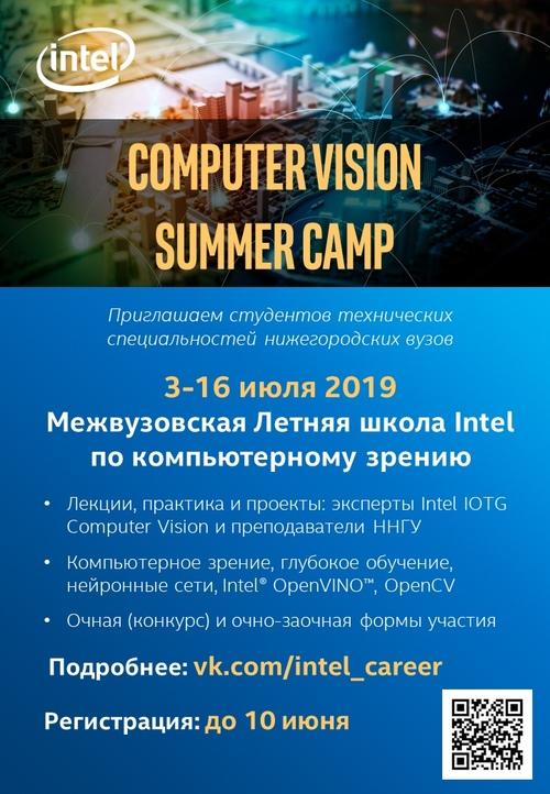 Computer Vision Summer Сamp – Межвузовская Летняя школа Intel по компьютерному зрению