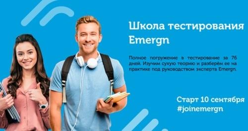 Оффлайн школа тестирования от Emergn