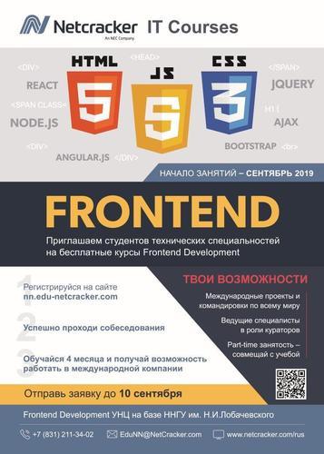 Frontend Development в Учебно-научном центре Netcracker на базе ННГУ им. Н.И. Лобачевского