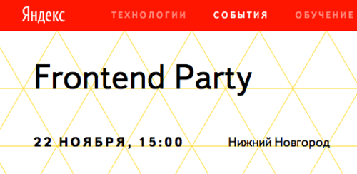 Frontend Party