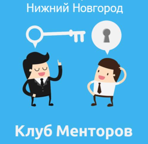 Клуб менторов ФРИИ
