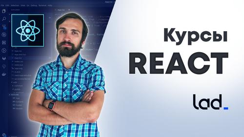 Курсы по React от IT-компании Lad
