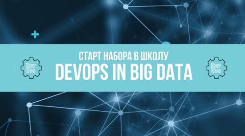 EPAM SYSTEMS: Школа для студентов DevOps in Big Data