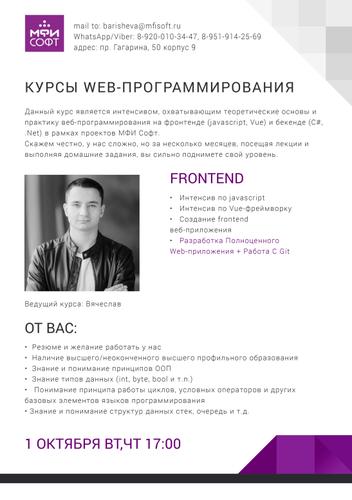 Курсы по WEB программированию от МФИ СОФТ