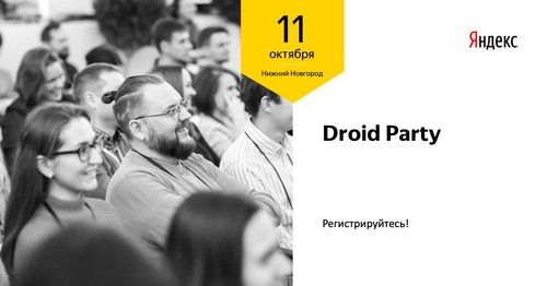 Droid Party