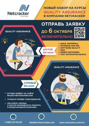 Курсы Quality Assurance от Netcracker