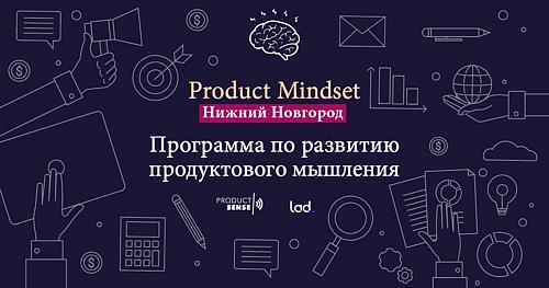 Митап Product Mindset #3