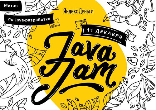 Митап Яндекс.Денег Java Jam