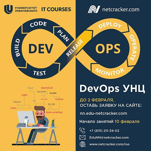 DevOps school - обучение в компании Netcracker Technology