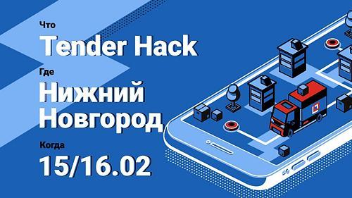 //Tender Hack.NN//