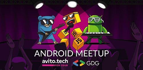 Android MeetUp AvitoTech+GDG Nizhny Novgorod