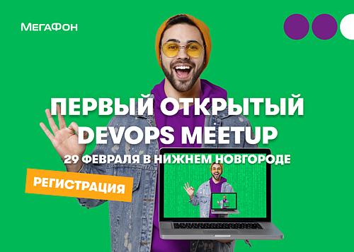 Первый открытый DevOps MeetUp от МегаФона