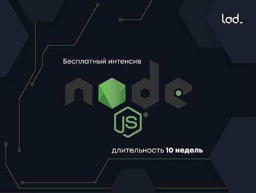 Бесплатный интенсив по Node.js