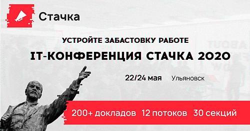 IT-конференция «Стачка»