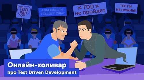 Онлайн-холивар про TDD с Григорием Петровым и Алексеем Землянским