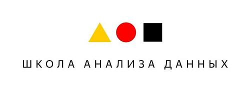 Школа Анализа Данных Яндекса