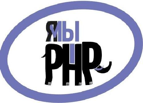 Онлайн PHP-митап