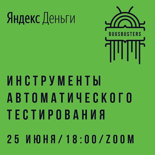 """QA-встреча """"BugsBusters"""" от Яндекс.Денег"""