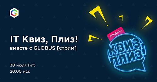«IT Квиз, Плиз!» вместе с GLOBUS [стрим]