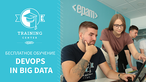 Онлайн-тренинг DevOps in Big Data от EPAM