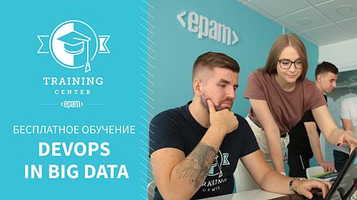 Онлайн-тренинг DevOps in Big Data от EPAM