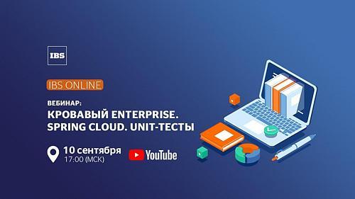 Вебинар «IBS Online: Кровавый Enterprise. Spring Cloud. Unit-тесты»