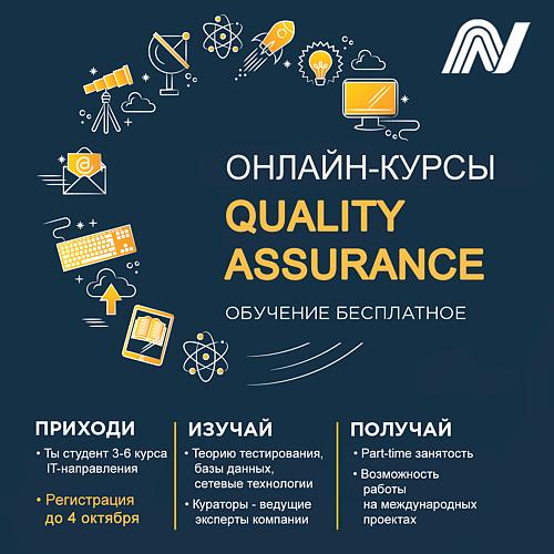 """Курсы Netcracker """"Тестирование ПО"""" для студентов"""