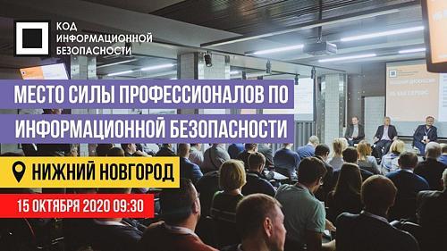 Код ИБ Нижний Новгород