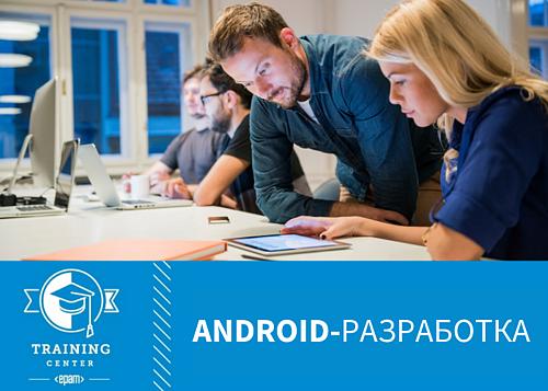 Тренинг Android-разработка от EPAM