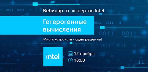 """Вебинар от компании Intel """"Гетерогенные вычисления. Много устройств - одно решение."""""""