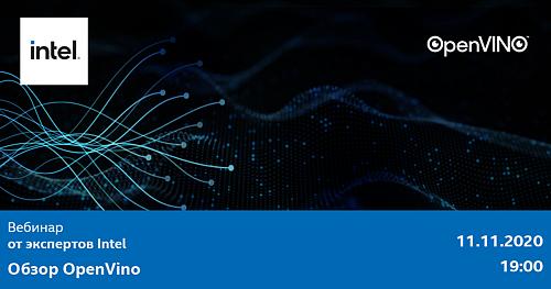 "CV Academy | Вебинар от экспертов Intel: ""Обзор OpenVino"""