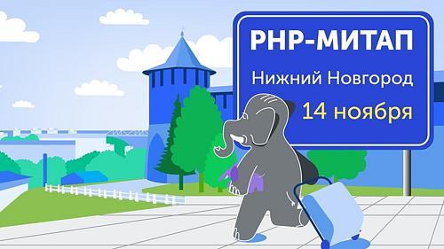 PHP NN #3 - митап в смешанном онлайн-офлайн формате