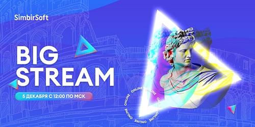 Big Stream от международной IT-компании SimbirSoft