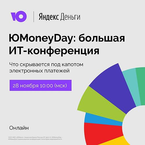 Конференция ЮMoneyDay от ЮMoney (ex Яндекс.Денег)