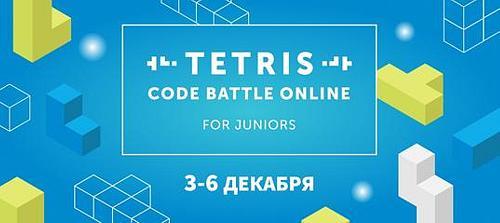Игровой хакатон для начинающих IT-специалистов Code Battle Online: Tetris!